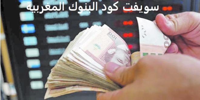 سويفت كود بنوك المغرب